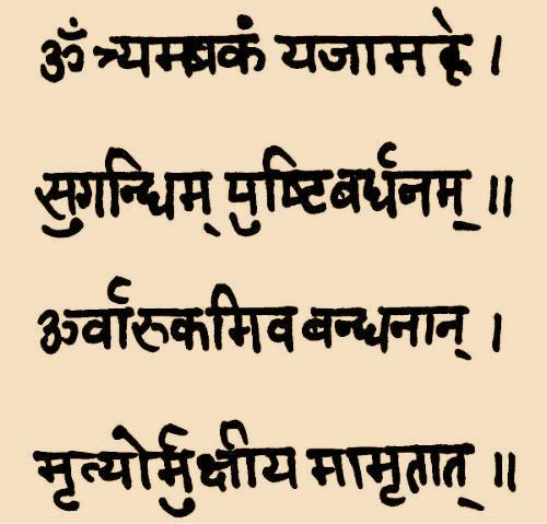 mahamritunjaya